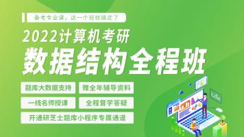 【22考研】研芝士计算机数据结构全年课程(持续更新中)