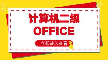 计算机二级MS OFFICE 30天通关
