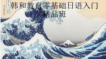 韩和教育新版标准日本语初级上册