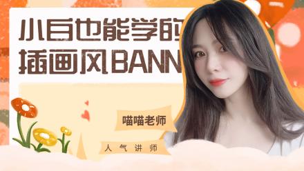 插画风电商banner设计排版/淘宝美工