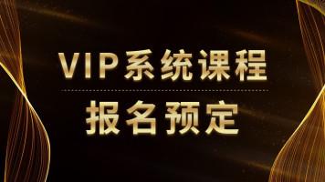 源码学院VIP预报名费用