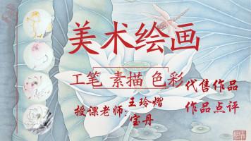 国画工笔花鸟特殊画法美术素描色彩油画速写彩铅人物水墨山水绘画