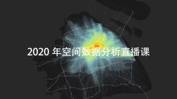 2020年空间数据分析系列直播课
