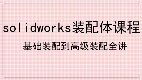solidworks装配体基本到高级装配全套