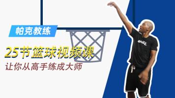帕克教练25节篮球实战课