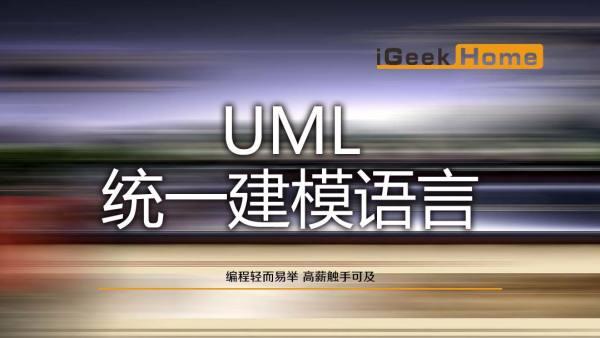 极客营-UML面向对象分析与设计