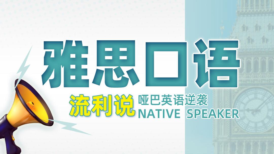 雅思口语流利说—哑巴英语逆袭native speaker