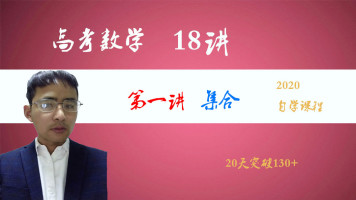 高考冲刺18讲第1讲(20天冲刺130)