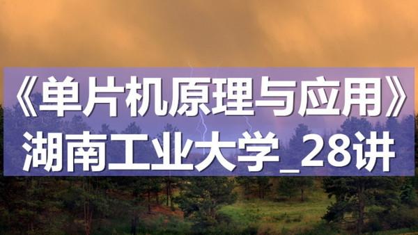 K7080_《单片机原理与应用》_湖南工业大学_28讲