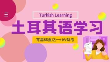土耳其语教学