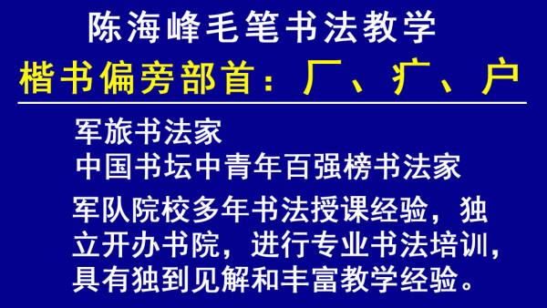 毛笔书法楷书偏旁部首:厂字头:厂;病字头:疒和户字头:户