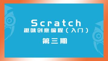 【奇创教育】Scratch编程入门_第三期