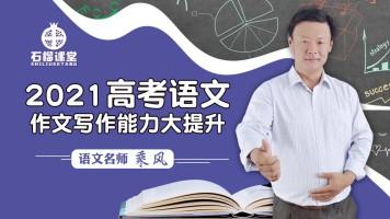 【乘风语文】高考语文写作能力大提升