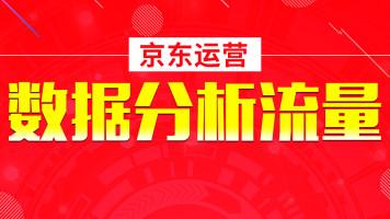 【钴京电商学院】京东运营之通过数据分析流量来源