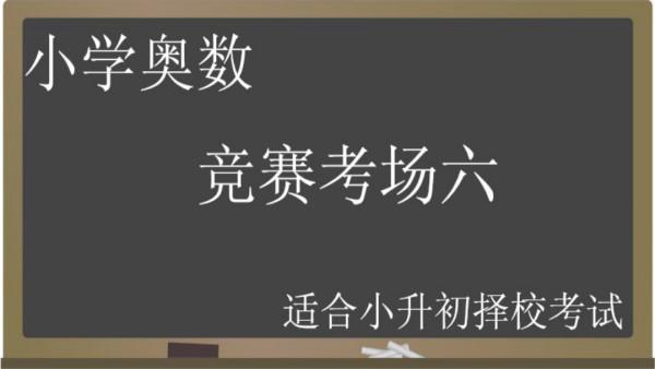 小学奥数-竞赛考场六