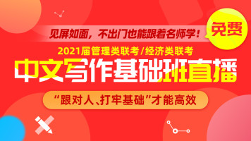 2021管理类/经济类联考—中文写作基础班直播