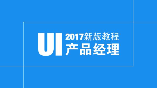 UI产品经理课程 UI设计 产品经理 入门到精通【火星人学院】