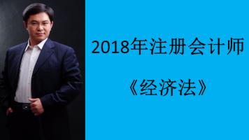 2018年注会《经济法》理论精讲