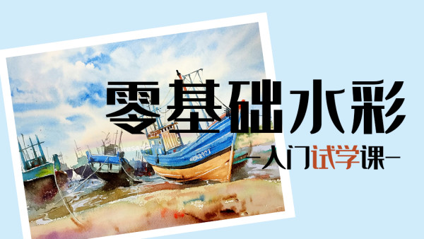 【试学】零基础水彩/色彩/绘画/美术/手绘/色调/风景/画画