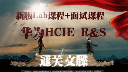 【UPWEN】HCIE直播课-理论+LAB实战