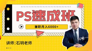 PS兼职速成班-2天直播  晚上19:30-21:30