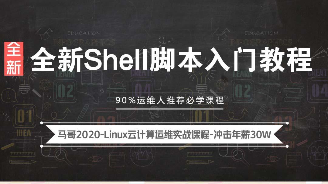 shell教程-2020全新Shell脚本入门教程