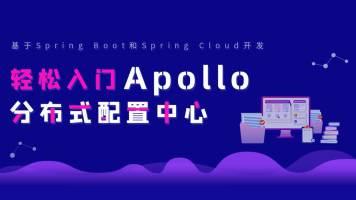 轻松入门Apollo分布式配置中心-服务中间件