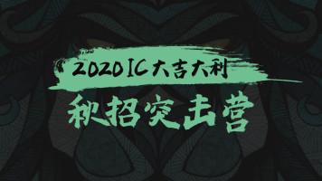 IC大吉大利秋招突击营-IC校招一站式指导-【路科验证】-路桑团队