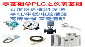 零基础学PLC之仪表基础