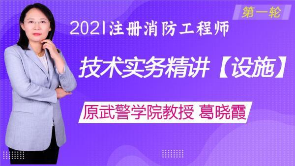 2021技术实务精讲【设施】原武警学院警察大学教授葛晓霞老师授课