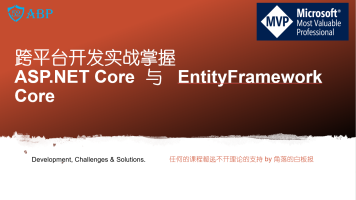 掌握ASP.NET Core  与 EF Core