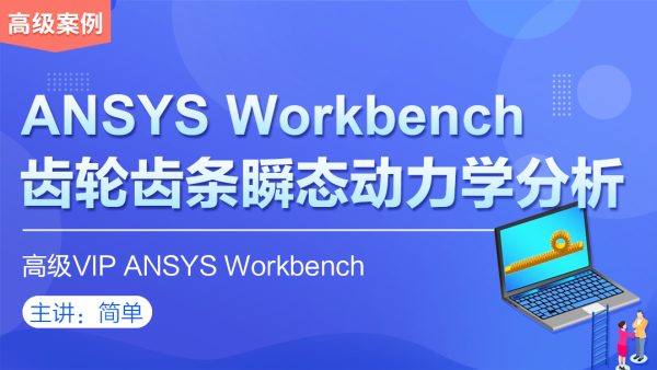 ANSYS WorkBench-01-齿轮齿条瞬态动力学分析
