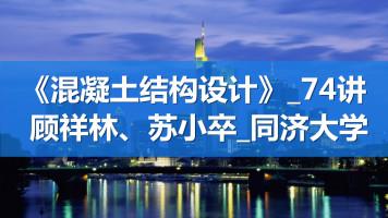 B065-《混凝土结构设计》_74讲_顾祥林、苏小卒_同济大学