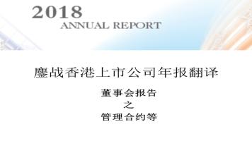 香港上市公司年报翻译之管理合约等