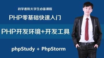 PHP零基础入门 PHP开发环境  phpStudy PHP开发工具 phpstorm PHP