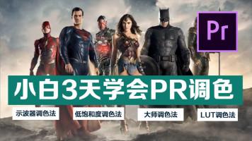 小白3天学会Premiere Pro CC调色