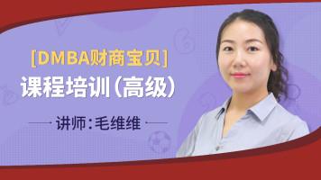 【DMBA财商宝贝】课程培训(高级)