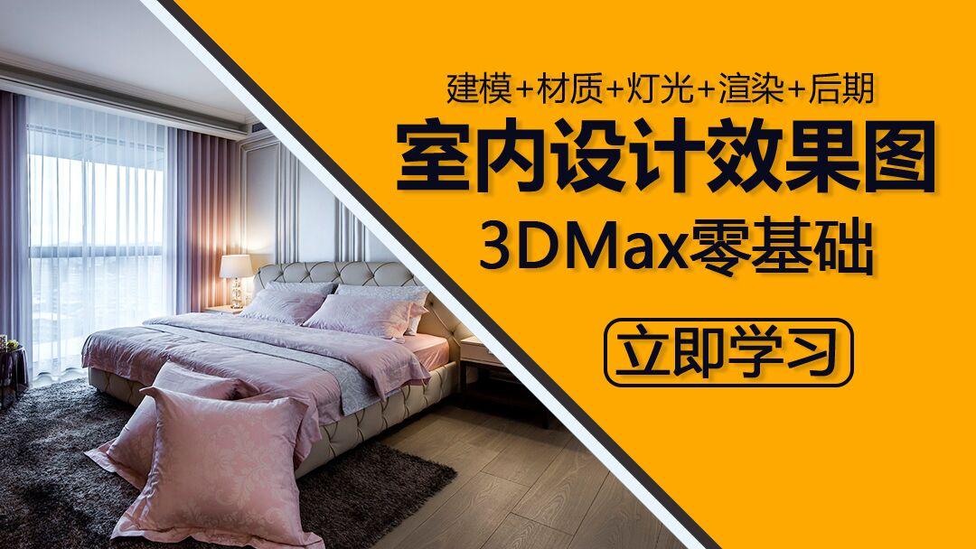 【平鼎堂教育】3DMAX室内/室外效果图从零基础到高级PS-Vray-CAD