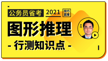 1Z行测直播—图形推理【晴教育公考】2021公务员省考