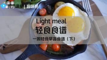 一周轻食早餐食谱(下)