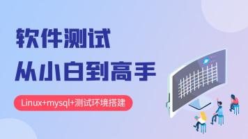 软件测试Linux+mysql+电商项目实战