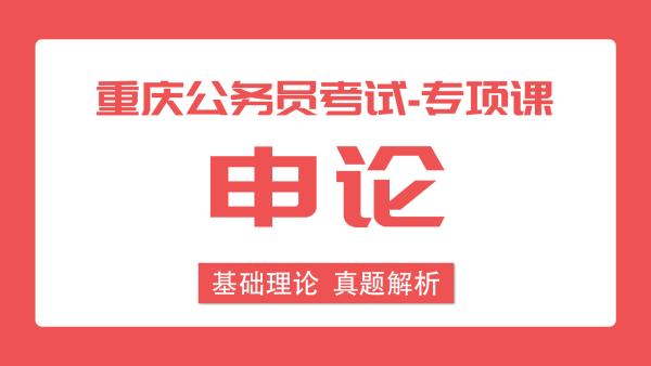 重庆公务员《申论》22课时 专项+真题 课程
