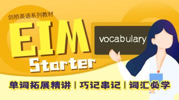 EIM Starter单词拓展精讲 |巧记串记| 词汇必学