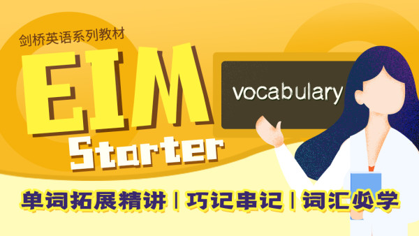 EIM Starter单词拓展精讲  巧记串记  词汇必学