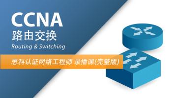 CCNA录播课 完整版 思科认证网络工程师 理论+项目实战