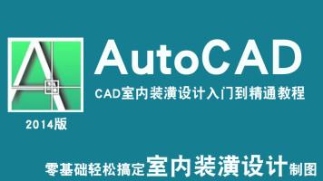 CAD室内装潢设计视频教程 室内装修效果图渲染零基础自学在线课程