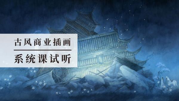 古风商业插画课—第1节课如无法看,请加微信yingtuma123领取课程
