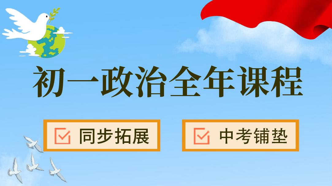 (免)初一政治全年课程 同步拓展 中考铺垫