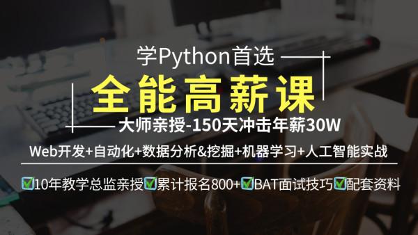 数据分析+Py全栈+爬虫+Ai=python全能工程师-挑战年薪30万