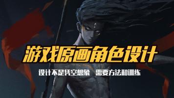 游戏原画角色设计